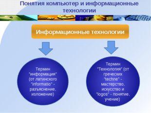Понятия компьютер и информационные технологии Информационные технологии Терми
