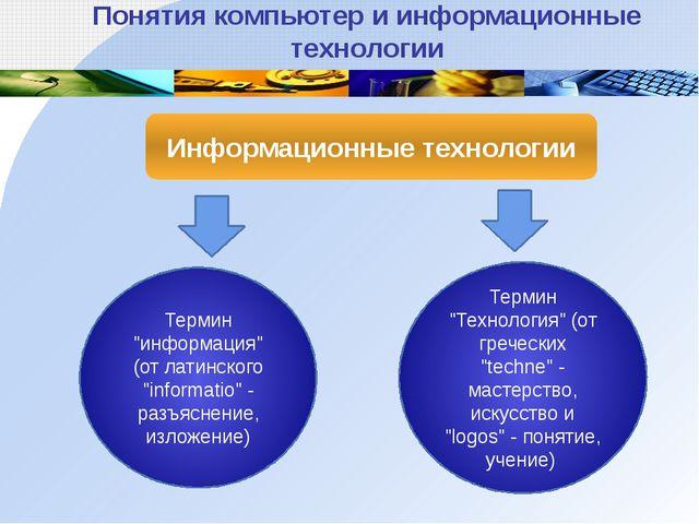 Понятия компьютер и информационные технологии Информационные технологии Терми...