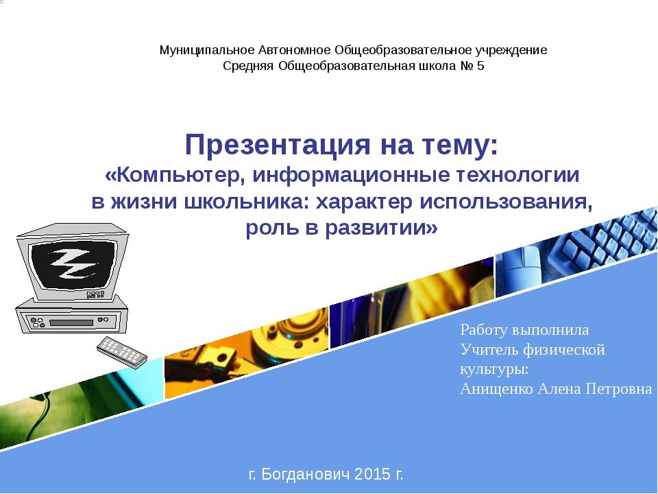 Презентация на тему: «Компьютер, информационные технологии в жизни школьника:...
