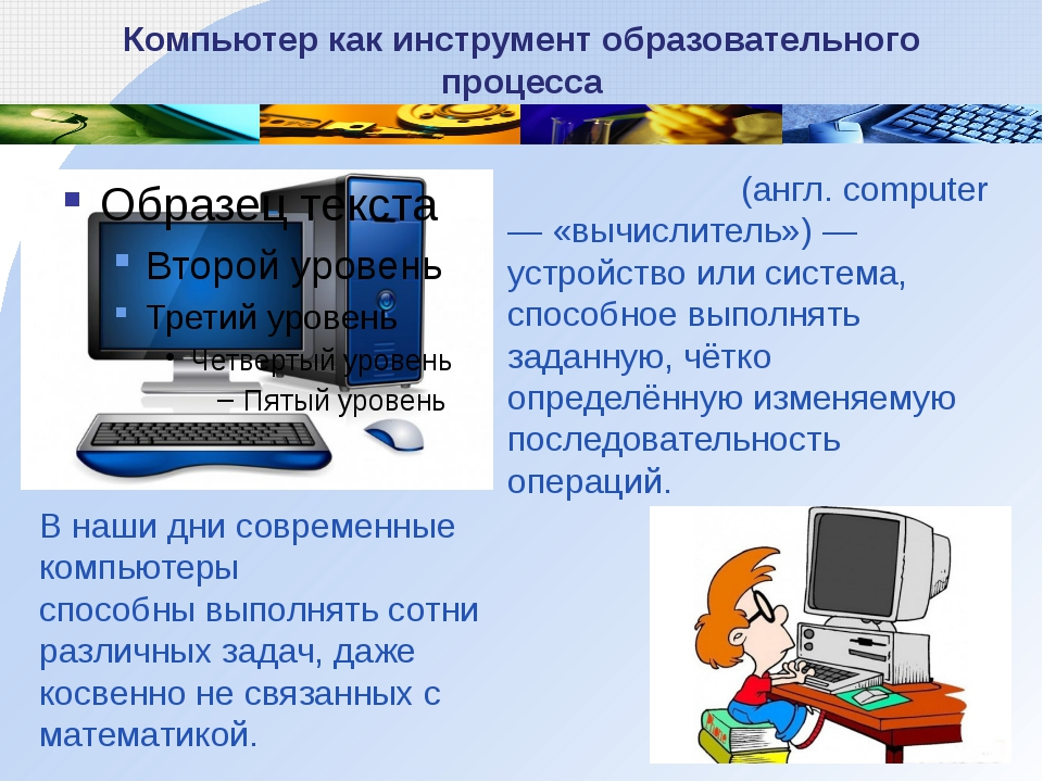 Компьютер как инструмент образовательного процесса Компью́тер(англ.computer...