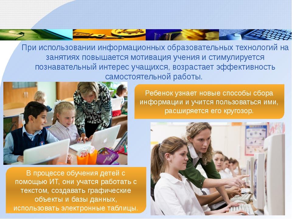 При использовании информационных образовательных технологий на занятиях повы...