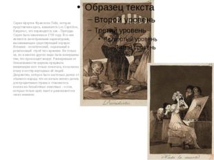 Серия офортов Франсиско Гойи, которая представлена здесь, называется Los Cap