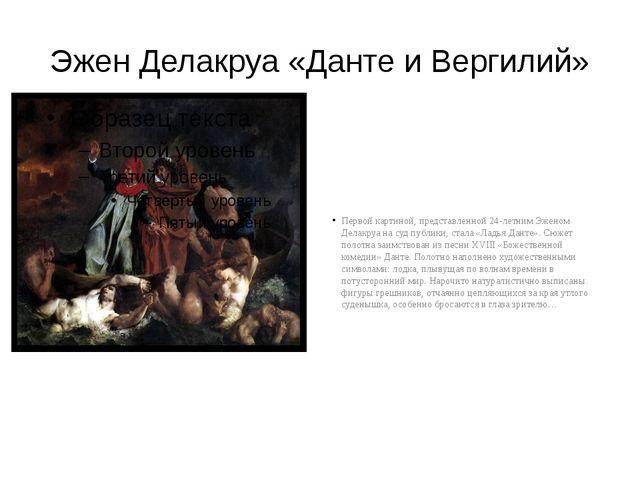 Эжен Делакруа «Данте и Вергилий» Первой картиной, представленной 24-летним Эж...