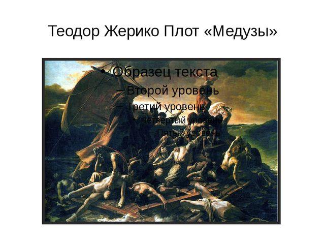 Теодор Жерико Плот «Медузы»