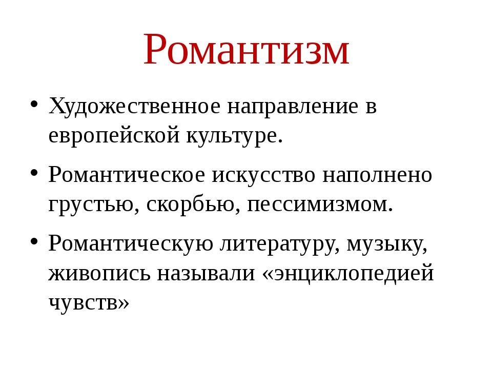 Романтизм Художественное направление в европейской культуре. Романтическое ис...