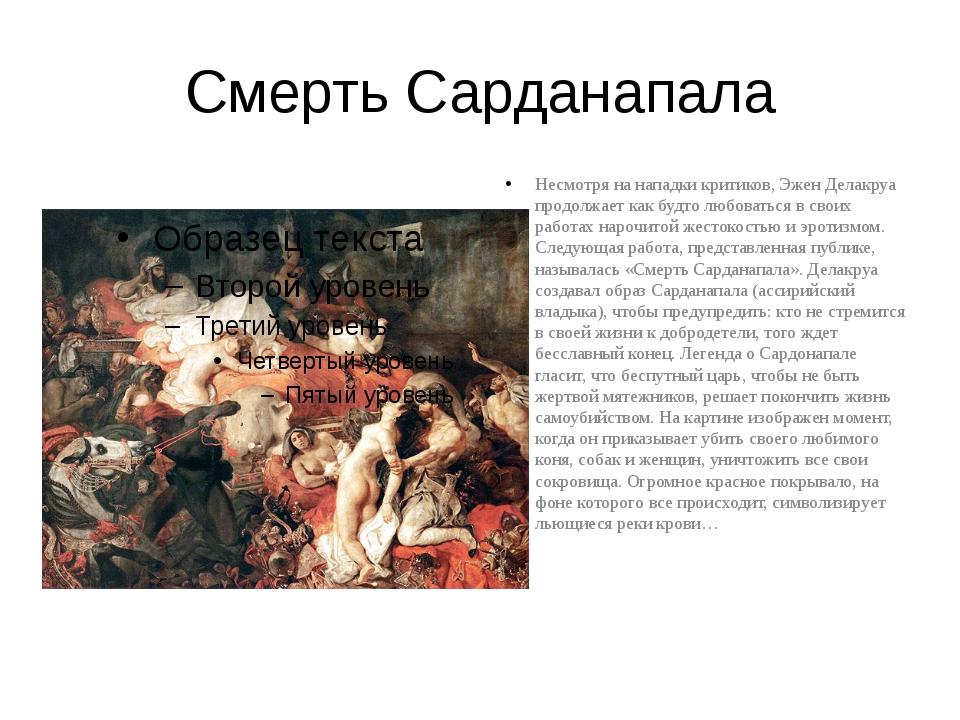 Смерть Сарданапала Несмотря на нападки критиков, Эжен Делакруа продолжает как...