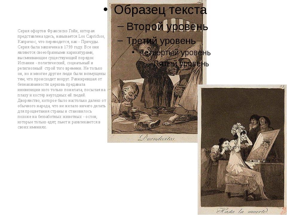 Серия офортов Франсиско Гойи, которая представлена здесь, называется Los Cap...