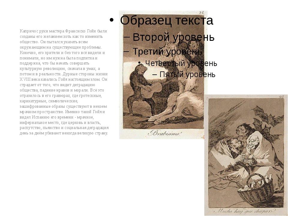 Капричос руки мастера Франсиско Гойи были созданы его желанием хоть как то и...