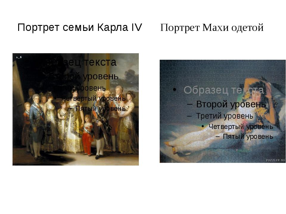 Портрет семьи Карла IV Портрет Махи одетой