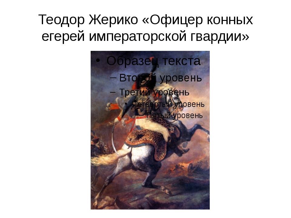 Теодор Жерико «Офицер конных егерей императорской гвардии»