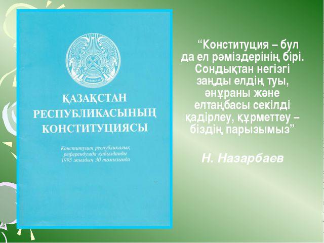 """""""Конституция – бул да ел рәміздерінің бірі. Сондықтан негізгі заңды елдің ту..."""