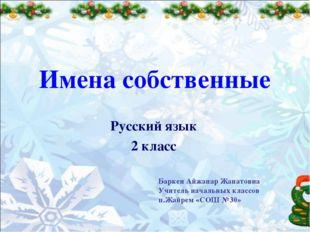 Имена собственные Русский язык 2 класс Баркен Айжанар Жанатовна Учитель начал