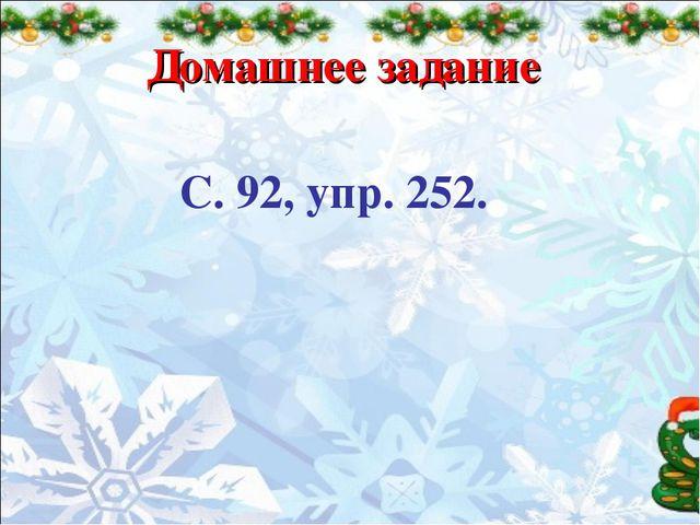 Домашнее задание С. 92, упр. 252.