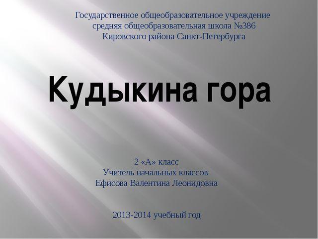 Кудыкина гора Государственное общеобразовательное учреждение средняя общеобра...
