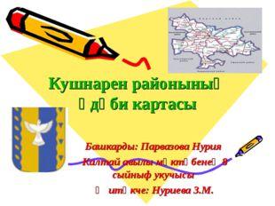 Кушнарен районының әдәби картасы Башкарды: Парвазова Нурия Калтай авылы мәктә