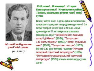 1918 елның16 июлендә хәзергеБашкортстанның Кушнаренко районыТалбазыавыл