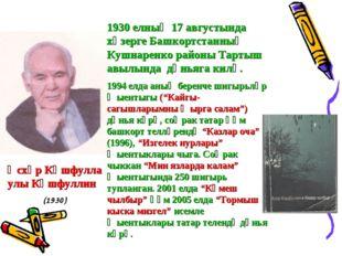 Әсхәр Кәшфулла улы Кәшфуллин (1930) 1930 елның 17 августында хәзерге Башкортс