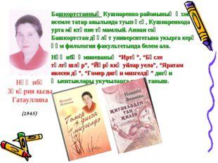 Нәҗибә Зәкәрия кызы Гатауллина (1945) Башкортстанның Кушнаренко районының Әхм