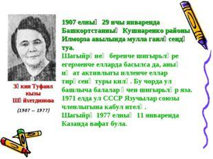 1907 елның 29 нчы январенда Башкортстанның Кушнаренко районы Илморза авылында