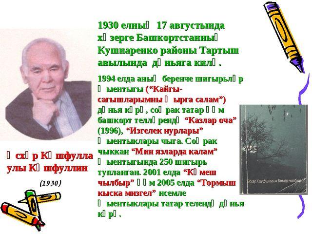 Әсхәр Кәшфулла улы Кәшфуллин (1930) 1930 елның 17 августында хәзерге Башкортс...