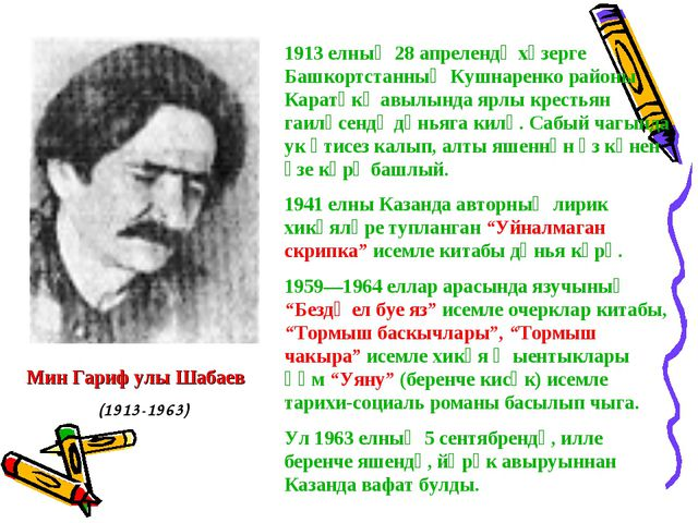 Мин Гариф улы Шабаев (1913-1963) 1913 елның 28 апрелендә хәзерге Башкортстанн...