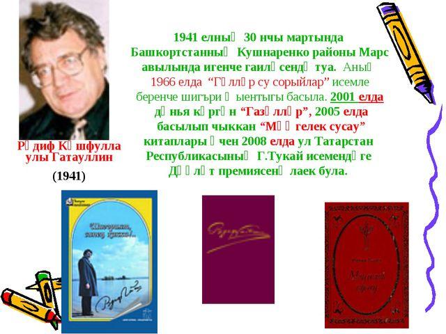 1941 елның 30 нчы мартында БашкортстанныңКушнаренко районыМарс авылында иге...