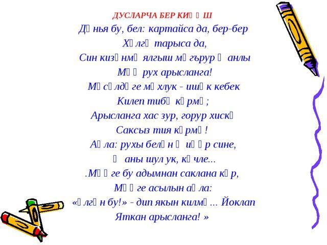 ДУСЛАРЧА БЕР КИҢӘШ Дөнья бу, бел: картайса да, бер-бер Хәлгә тарыса да, Син к...