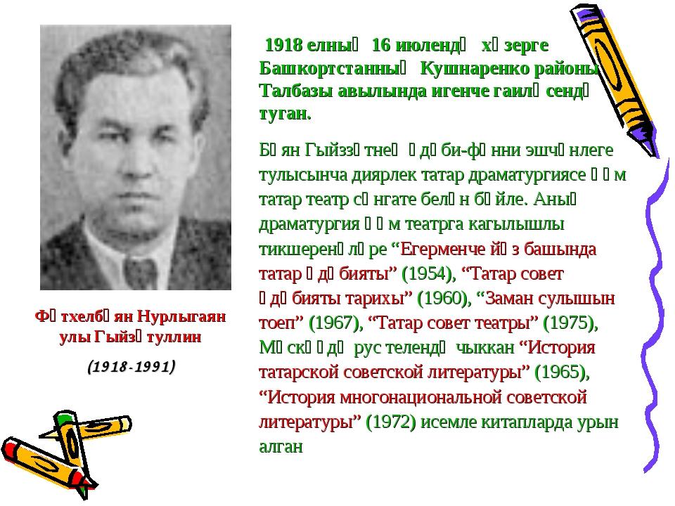 1918 елның16 июлендә хәзергеБашкортстанның Кушнаренко районыТалбазыавыл...