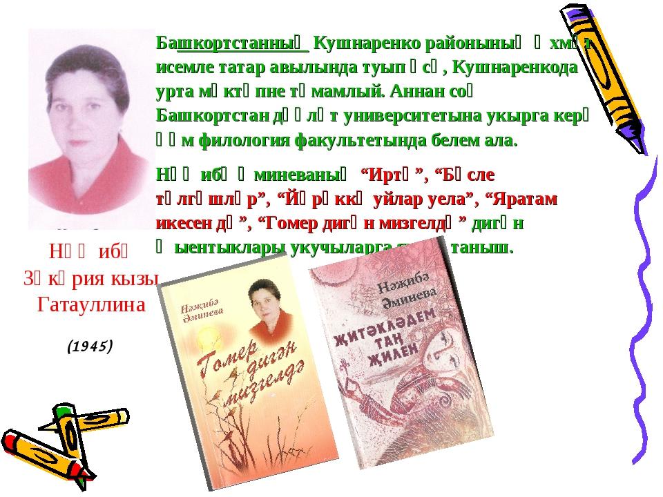 Нәҗибә Зәкәрия кызы Гатауллина (1945) Башкортстанның Кушнаренко районының Әхм...