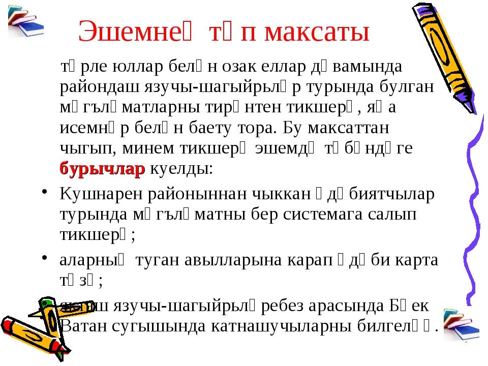 Эшемнең төп максаты төрле юллар белән озак еллар дәвамында райондаш язучы-шаг...