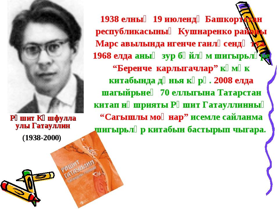Рәшит Кәшфулла улы Гатауллин (1938-2000) 1938 елның 19 июлендә Башкортстан ре...