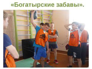 «Богатырские забавы». спортивно-силовые состязания