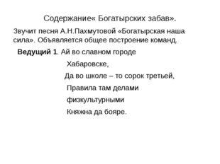 Содержание« Богатырских забав». Звучит песня А.Н.Пахмутовой «Богатырская наша