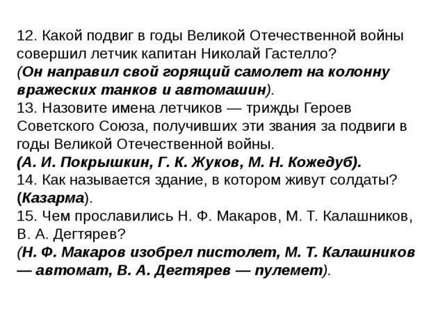 12. Какой подвиг в годы Великой Отечественной войны совершил летчик капитан Н...