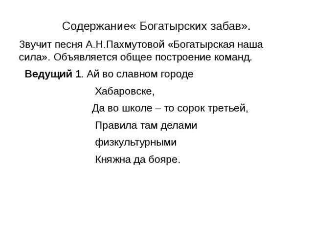 Содержание« Богатырских забав». Звучит песня А.Н.Пахмутовой «Богатырская наша...