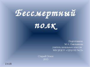 Бессмертный полк Подготовила: М.А. Емельянова учитель начальных классов МБС(К
