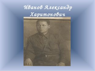 Иванов Александр Харитонович