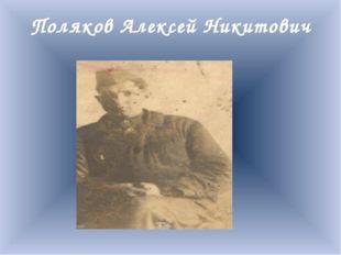 Поляков Алексей Никитович