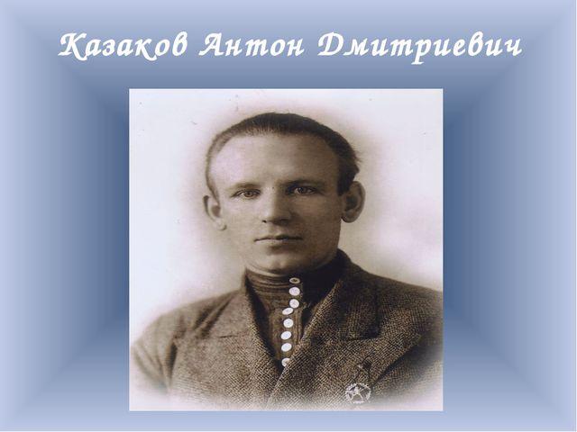 Казаков Антон Дмитриевич