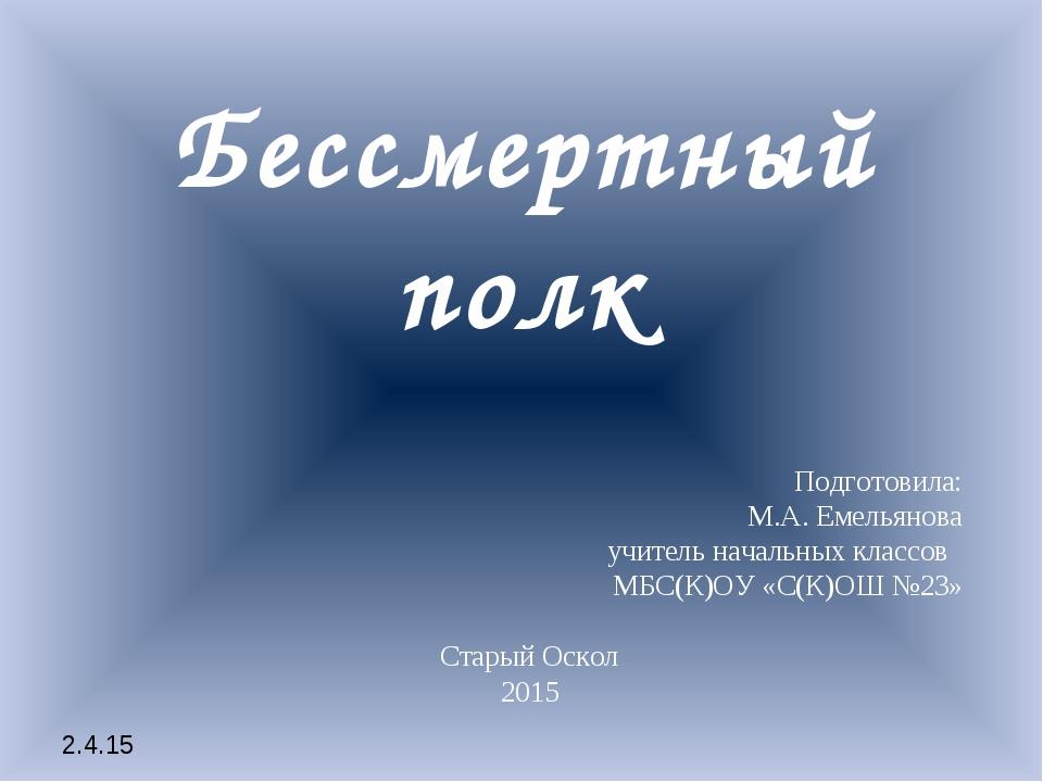 Бессмертный полк Подготовила: М.А. Емельянова учитель начальных классов МБС(К...