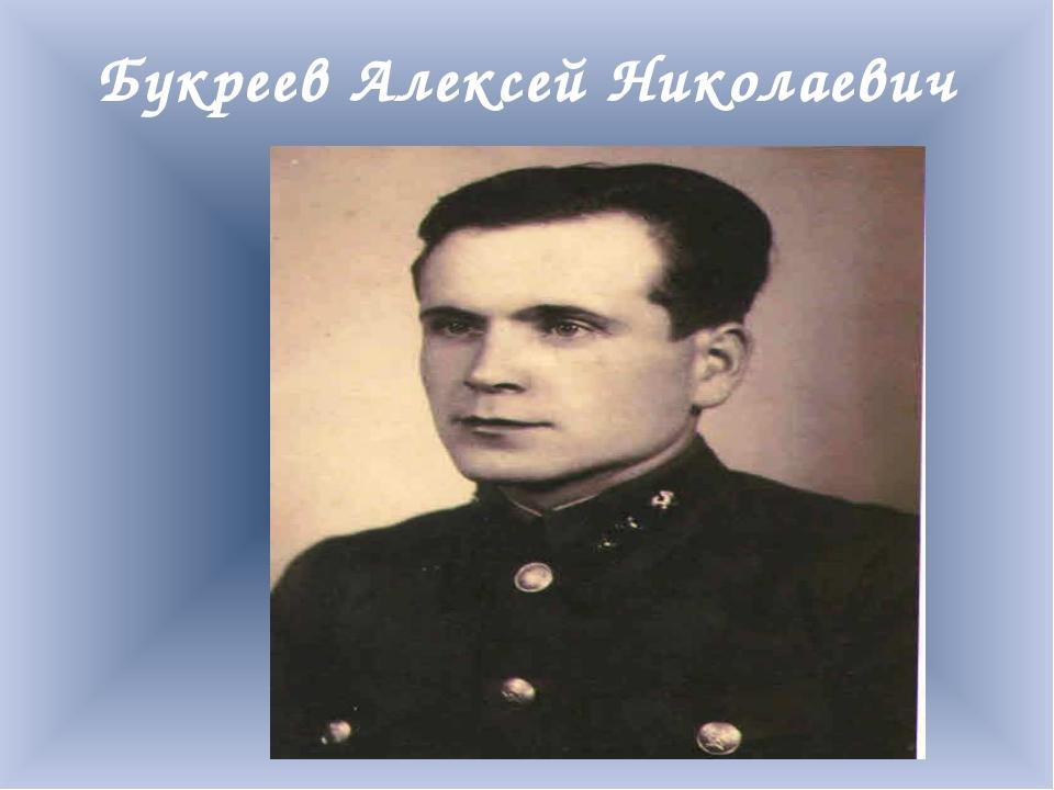 Букреев Алексей Николаевич