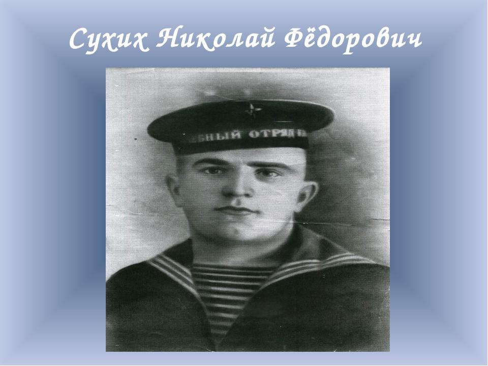 Сухих Николай Фёдорович