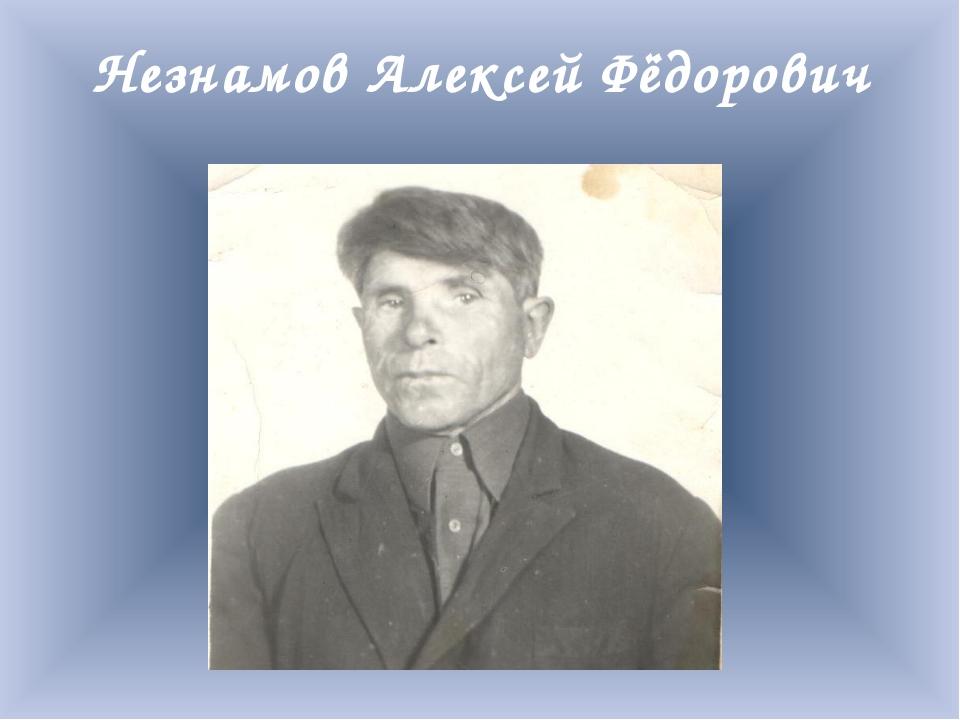 Незнамов Алексей Фёдорович