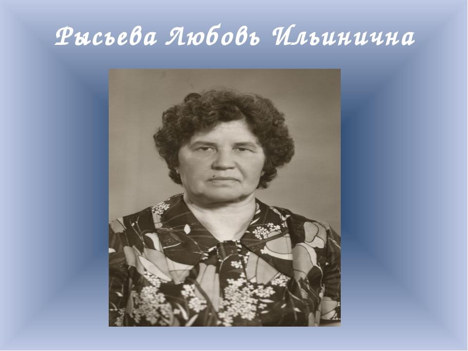 Рысьева Любовь Ильинична