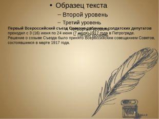 Первый Всероссийский съезд Советов рабочих и солдатских депутатов проходил с