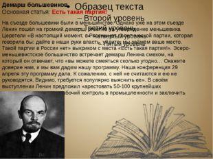 Демарш большевиков Основная статья: Есть такая партия! На съезде большевики