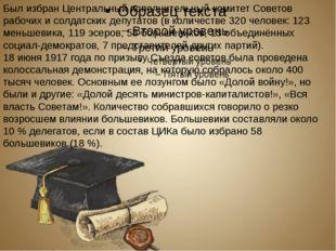 Был избран Центральный исполнительный комитет Советов рабочих и солдатских д