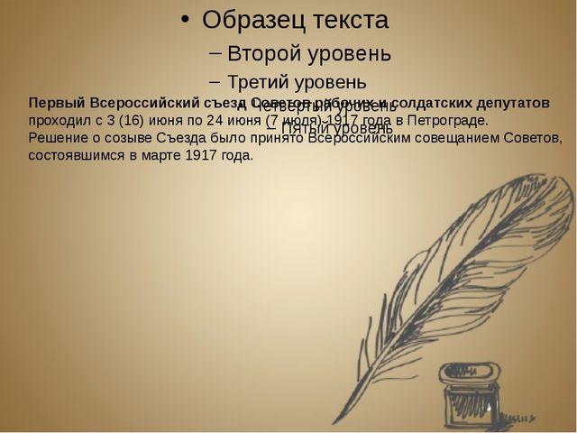 Первый Всероссийский съезд Советов рабочих и солдатских депутатов проходил с...