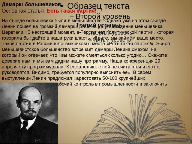 Демарш большевиков Основная статья: Есть такая партия! На съезде большевики...