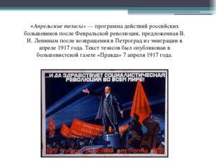 «Апрельские тезисы» — программа действий российских большевиков после Февраль